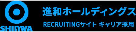 【公式】進和ホールディングス 採用サイト|大阪